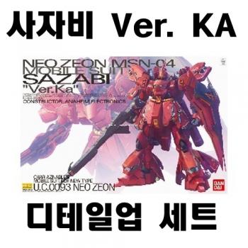 한국[MG] 사자비 Ver.Ka 디테일업세트(사자비 별매)